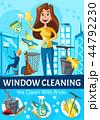 きれい 綺麗 掃除のイラスト 44792230