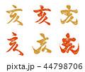 亥 干支 筆文字のイラスト 44798706