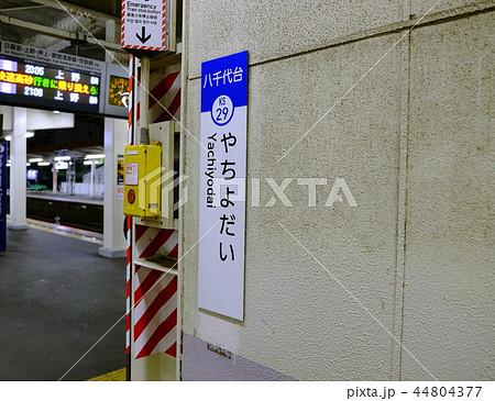 京成電鉄 八千代台駅 千葉県八千代市 44804377