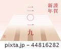年賀状 亥 いの富士 横 44816282