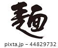 麺 筆文字 文字のイラスト 44829732