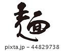 麺 筆文字 文字のイラスト 44829738