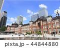 東京駅 丸の内駅舎 赤レンガ 44844880
