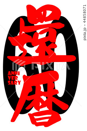 筆文字 還暦60 Anniversarynのイラスト素材 44858071 Pixta