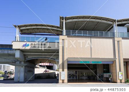 あおなみ線 荒子川公園駅 44875303