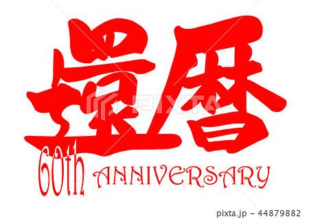 筆文字 還暦60th Anniversarynのイラスト素材 44879882 Pixta