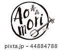 Aomori 青森 筆文字のイラスト 44884788