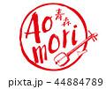 Aomori 青森 筆文字のイラスト 44884789