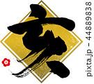亥 筆文字 文字のイラスト 44889838