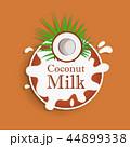 木の実 ミルク 乳のイラスト 44899338