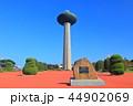 港公園 港公園展望塔 展望塔の写真 44902069