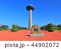 港公園 港公園展望塔 展望塔の写真 44902072