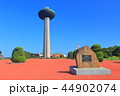 港公園 港公園展望塔 展望塔の写真 44902074