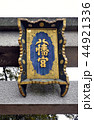 石清水八幡宮の扁額 44921336