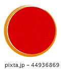 赤い円ー筆ー月 日の出ー年賀状素材ー和の素材 PNG ピング 背景 透明 透過 お正月ー文字 44936869