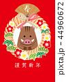 年賀状 亥 猪のイラスト 44960672