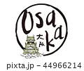 osaka 筆文字 44966214