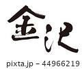 金沢 筆文字 44966219