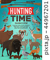 狩り 狩 ハントのイラスト 44967201