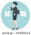 女性 就職活動 大学生のイラスト 44984014