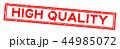 品質 質 スタンプのイラスト 44985072