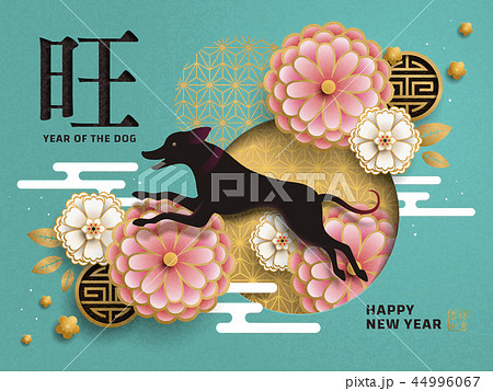Chinese New Year poster 44996067
