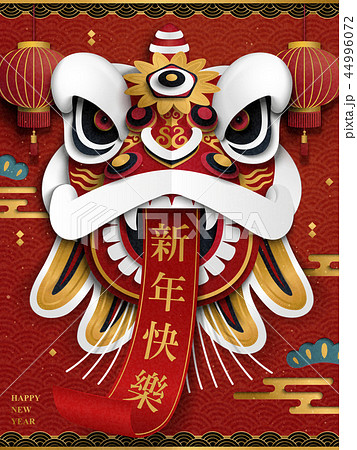 Chinese New Year poster 44996072