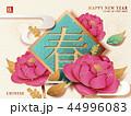 中国新年 あいさつ グリーティングのイラスト 44996083