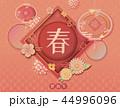 中国新年 お祝い 祝いのイラスト 44996096