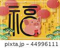 2019 中国新年 中国正月のイラスト 44996111