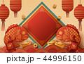 中国新年 中国正月 スペースのイラスト 44996150