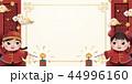 中国新年 アート 美術のイラスト 44996160