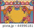 中国新年 スペース 空白のイラスト 44996181