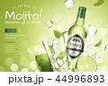 広告 のみもの 飲み物のイラスト 44996893