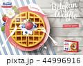 広告 クリーム いちごのイラスト 44996916
