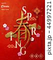中国新年 お祭り フェスティバルのイラスト 44997221