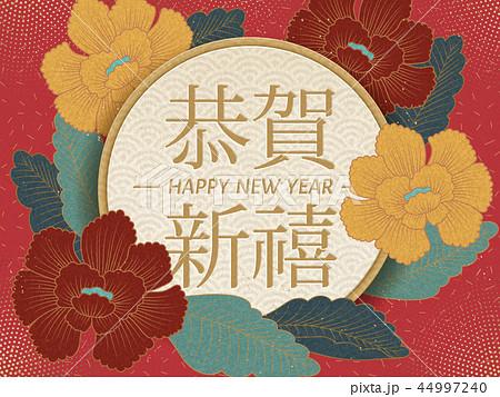 Elegant Chinese New year design 44997240