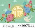 チャイニーズ 中国人 中華のイラスト 44997311