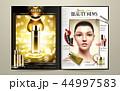 広告 ブランディング 化粧のイラスト 44997583