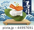 広告 ジャパニーズ 日本人のイラスト 44997691