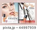 広告 化粧 化粧品のイラスト 44997939