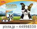 広告 わんこ 犬のイラスト 44998330