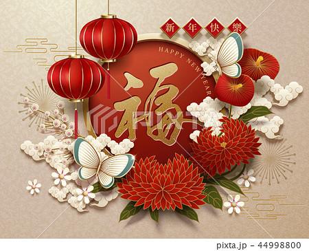 Happy Chinese New Year 44998800