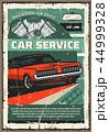 車 自動車 修理のイラスト 44999328