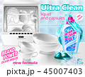 洗剤 食洗機 洗うのイラスト 45007403