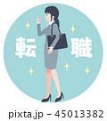 会社員 女性 転職のイラスト 45013382