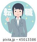 転職 ビジネスウーマン 女性会社員のイラスト 45013386