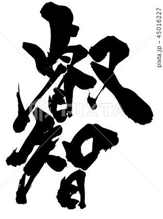 叡智 ・・・文字のイラスト素材 [45016227] - PIXTA