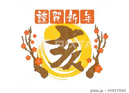 年賀状・イラスト 45057040