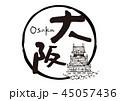 大阪 筆文字 45057436